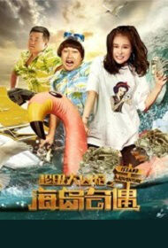 Island Adventure Movie Poster, 超级大山炮之海岛奇遇 2018 Chinese film