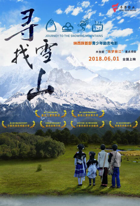 Journey to the Snowing Mountains Movie Poster, 寻找雪山 2018 Chinese film