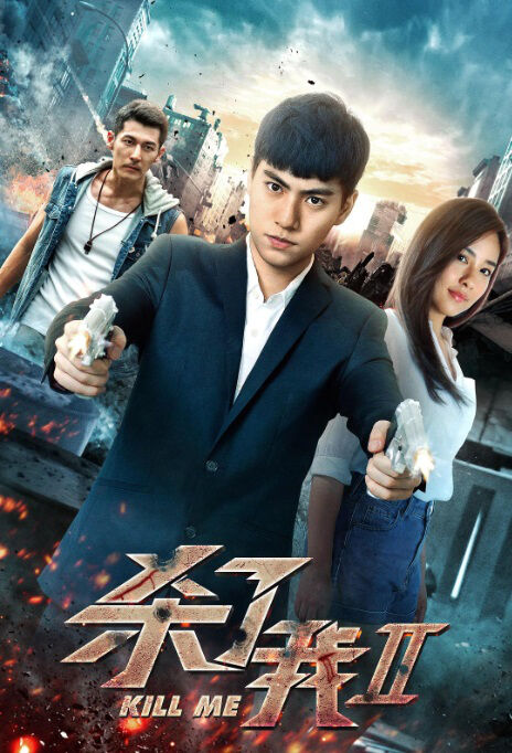Kill Me 2 Movie Poster, 杀了我2 2018 Chinese film