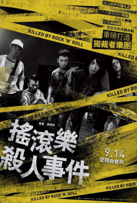 Killed by Rock 'N' Roll Movie Poster, 搖滾樂殺人事件 2018 Taiwan film