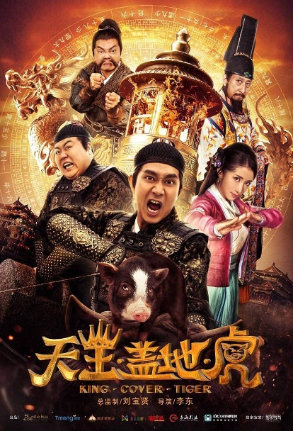 King . Cover . Tiger Movie Poster, 天王盖地虎 2018 Chinese film