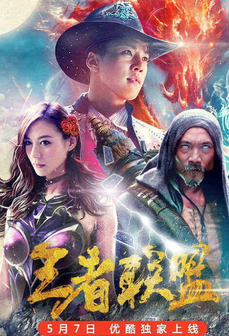 King League Movie Poster, 王者联盟 2018 Chinese film
