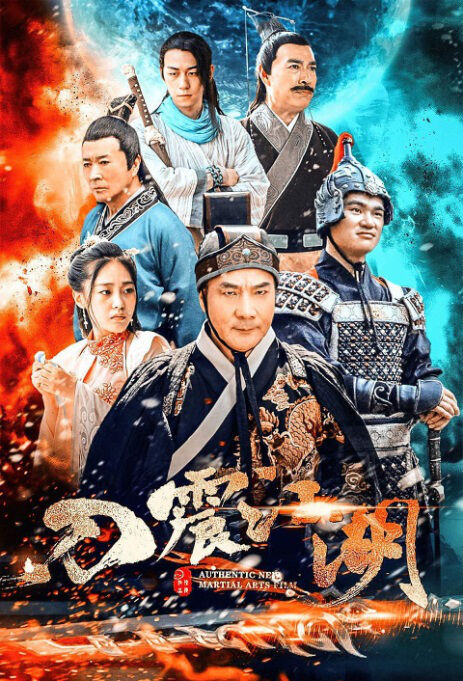 Knife Shocks Jianghu Movie Poster, 刀震江湖 2018 Chinese film