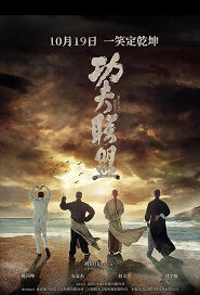 Kung Fu League Movie Poster, 2018 Chinese film