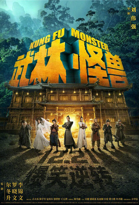 Kung Fu Monster Movie Poster, 武林怪獸 2018 Chinese film