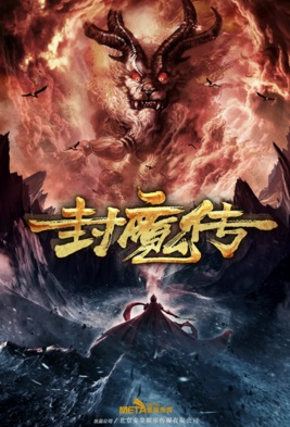 Leagend of the Demon Seal Movie Poster, 封魔传 2018 Chinese film