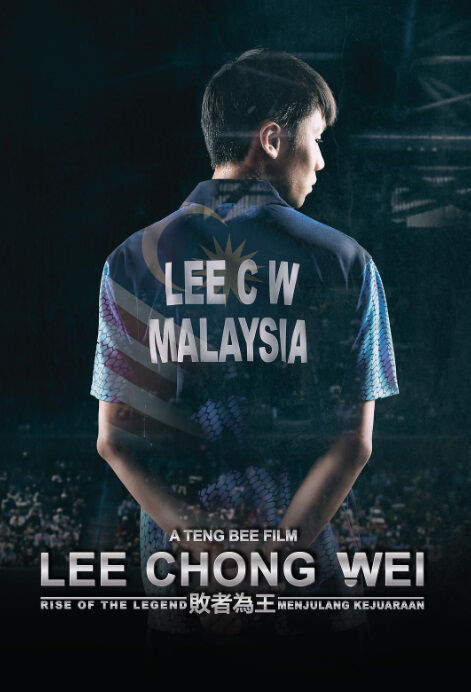 Lee Chong Wei Movie Poster, 李宗伟:败者为王 2018 Chinese film