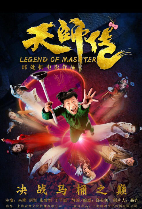 Legend of Master Movie Poster, 天师传 2018 Chinese film