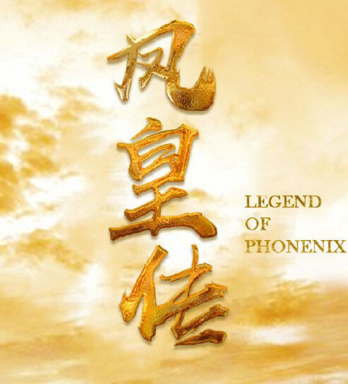 Legend of Phoenix Movie Poster, 凤皇传  2018 Chinese film