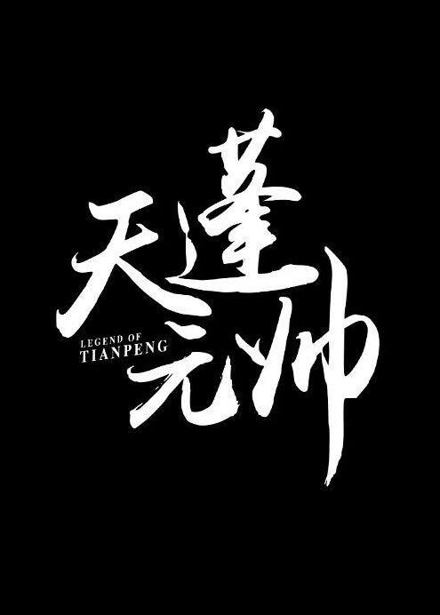 Legend of Tianpeng Movie Poster, 2018 Chinese film