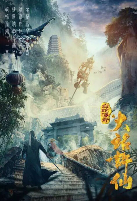 Legend of White Snake Movie Poster, 白蛇传奇之大话许仙 2018 Chinese film