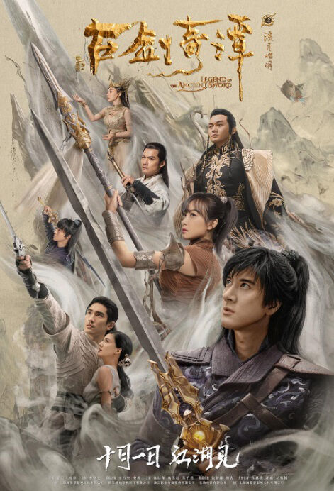 Legend of the Ancient Sword Movie Poster, 古剑奇谭之流月昭明  2018 Chinese fantasy movie