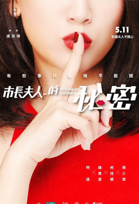 Let's Cheat Together Movie Poster, 市長夫人的秘密 2018 Taiwan film