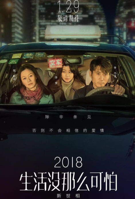 Life Is Not So Scary Movie Poster, 生活没那么可怕 2018 Chinese film