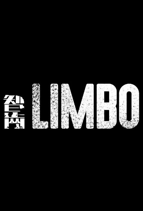 Limbo Movie Poster, 猛男3條半 2018 Hong Kong Film
