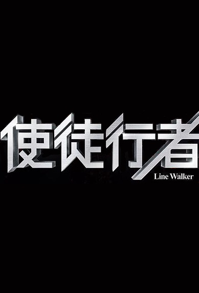 Line Walker 2 Movie Poster, 使徒行者2諜影行動 2018 Hong Kong Film