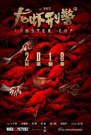 Lobster Cop Movie Poster, 龙虾刑警  2018 Chinese film