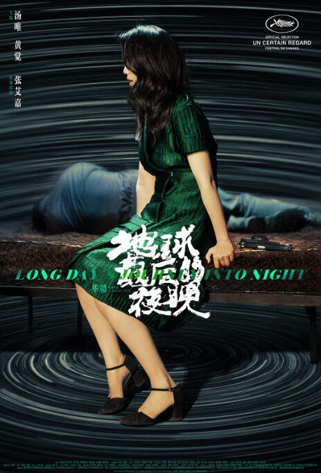 Long Day's Journey into Night Movie Poster, 地球最后的夜晚 2018 Chinese film