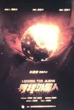Looking for Aliens Movie Poster, 寻找外星人 2018 Chinese film