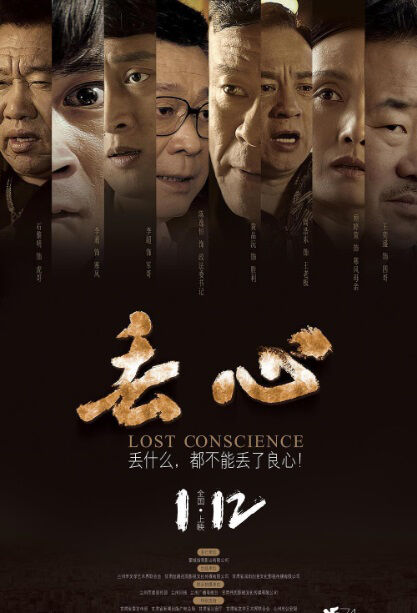 Lost Conscience Movie Poster, 丢心 2018 Chinese film