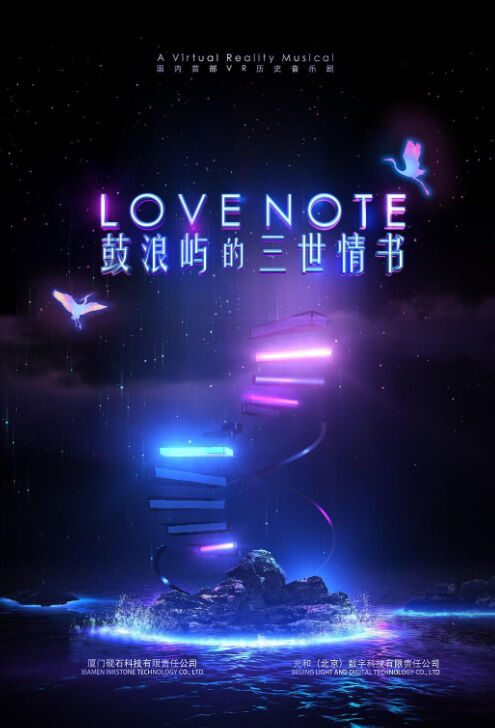 Love Note Movie Poster, 鼓浪屿的三世情书 2018 Chinese film