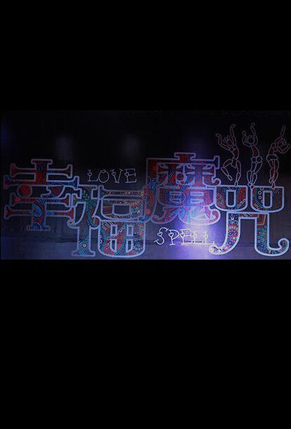 Love Spell Movie Poster, 幸福魔咒 2018 Chinese film