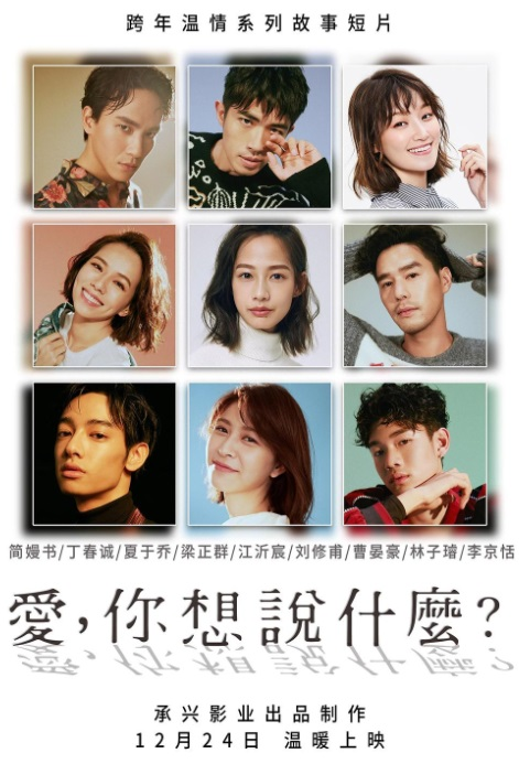 Love, What Do You Want to Say? Movie Poster, 愛,你想說什麼? 2018 Taiwan film