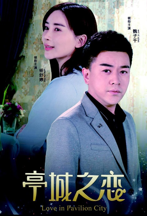 Love in Paviilion City Movie Poster, 亭城之恋 2018 Chinese film