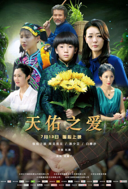 Love of God Movie Poster, 天佑之爱 2018 Chinese film