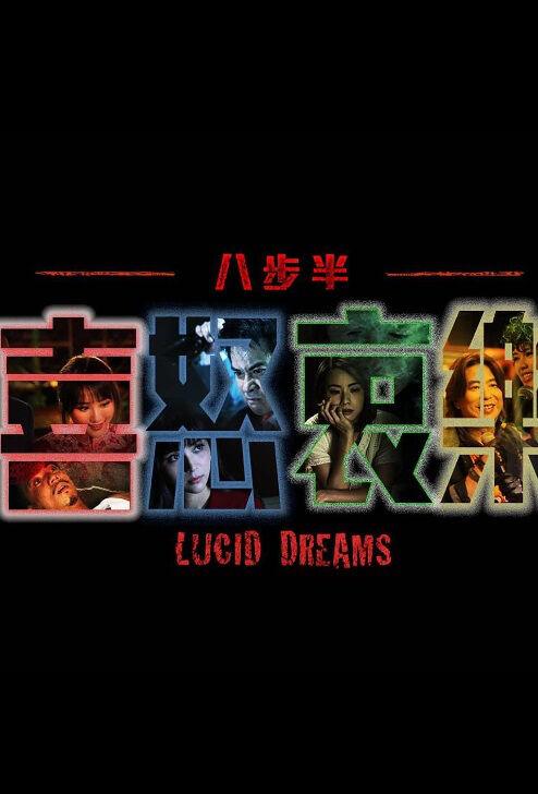Lucid Dreams Movie Poster, 八步半喜怒哀樂 2018 Chinese Hong Kong film