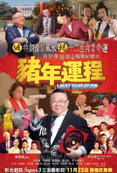 Lucky Year of Pig Movie Poster, 豬年運程 2018 Chinese film