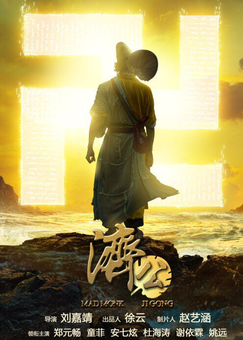 Mad Monk Ji Gong Movie Poster, 济公之人皇鼎 2018 Chinese movie