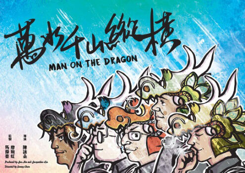 Man on the Dragon Movie Poster, 萬水千山縱橫 2018 Chinese film