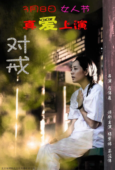 Marriage Rings Movie Poster,  对戒 2018 Chinese film