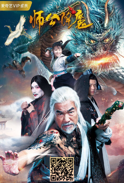Master Subdues Demons Movie Poster, 师公降魔 2018 Chinese film