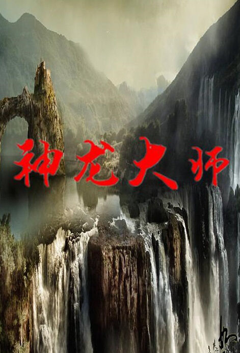 Master of Dragon Movie Poster, 神龙大师 2018 Chinese film