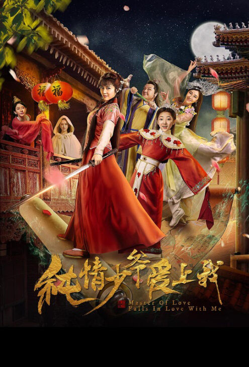 ​Master of Love Falls in Love with Me Movie Poster, 纯情少爷爱上我 2018 Chinese film