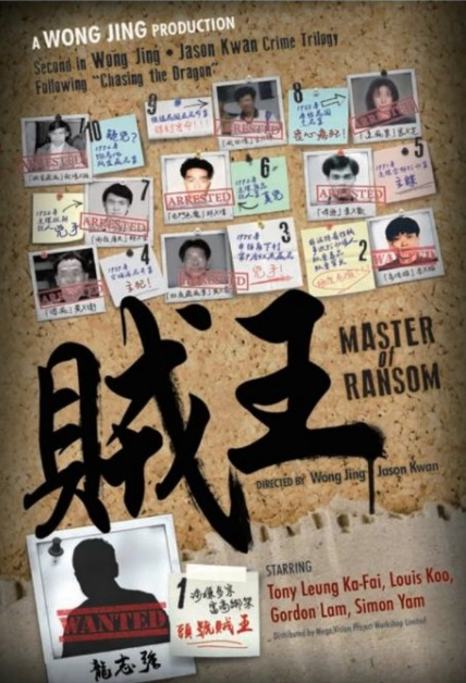 Master of Ransom Movie Poster, 賊王 2018 Hong Kong Film