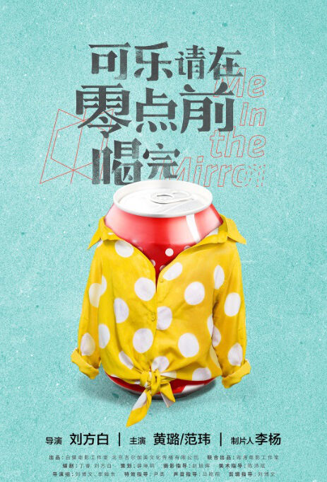 Me in the Mirror Movie Poster, 可乐请在零点前喝完 2018 Chinese film