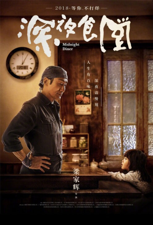 Midnight Diner Movie Poster, 2018 Chinese film