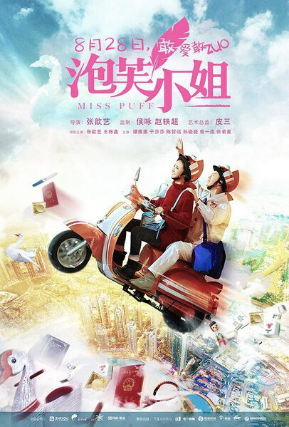 Miss Puff Movie Poster, 泡芙小姐 2018 Chinese film