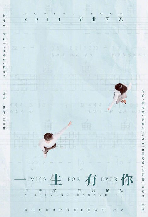 Miss for Ever Movie Poster, 一生有你 2018 Chinese film