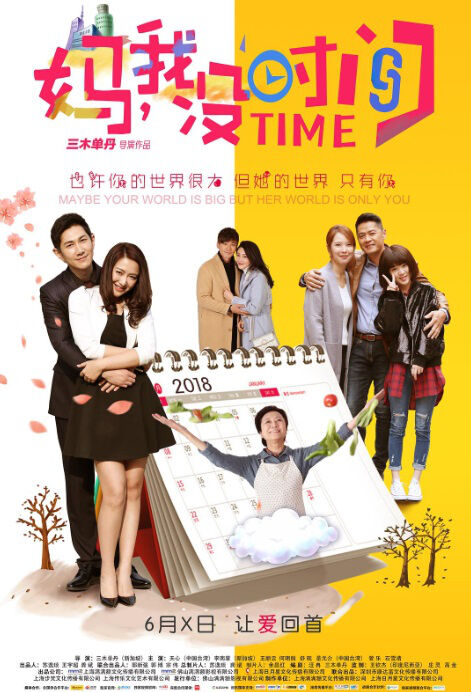 Mom, I Have No Time Movie Poster, 妈,我没时间 2018 Chinese film