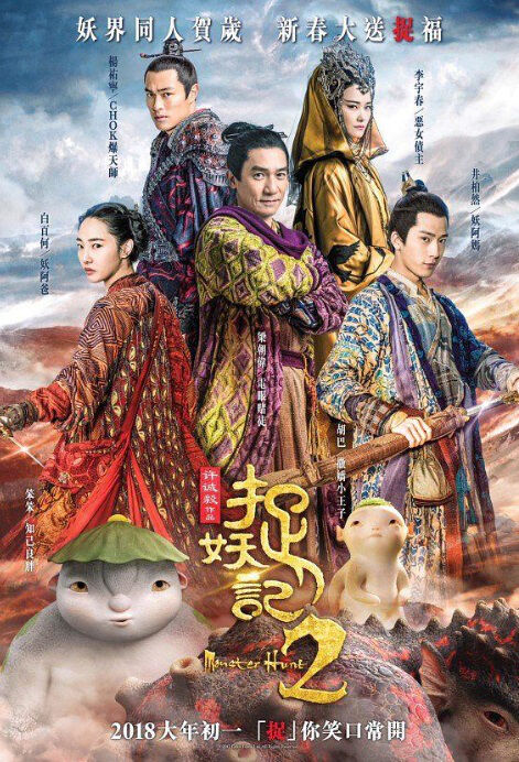 Monster Hunt 2 Movie Poster, 捉妖记2 2018 Chinese film
