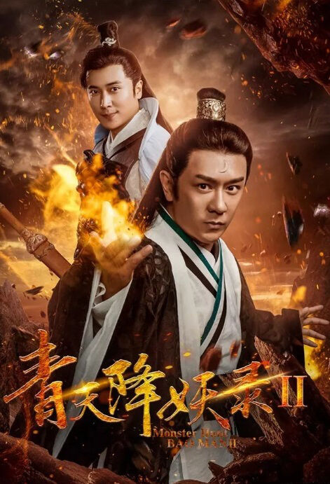 Monster Hunt Bao Man 2 Movie Poster, 青天降妖录2 2018 Chinese film