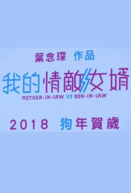 Mother-in-law vs. Son-in-law Movie Poster, 2018 Hong Kong Film