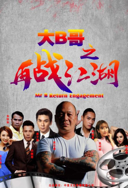 Mr. B Return Engagement Movie Poster, 大B哥之再战江湖 2018 Hong Kong film