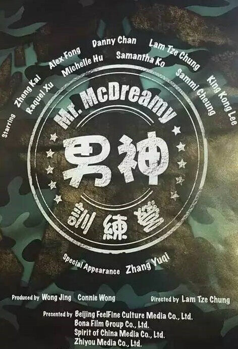 Mr. McDreamy Movie Poster, 男神訓練營 2018 Chinese film