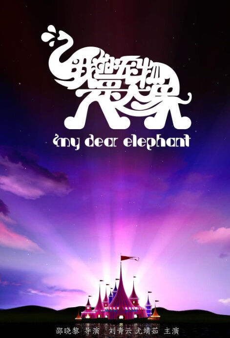 My Dear Elephant Movie Poster, 我的宠物是大象 2018 Chinese film