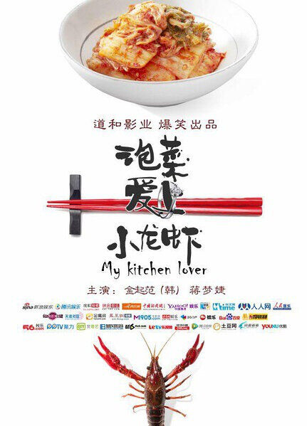 ​My Kitchen Lover Movie Poster, 泡菜爱上小龙虾 2018 Chinese film